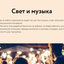 Продаю сайт свадебного агентства! 1