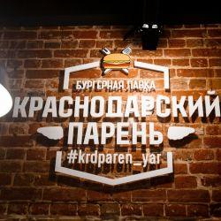 Бургерная Краснодарский парень, в центре Ярославля. 1