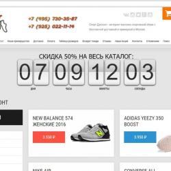Интернет-магазин кроссовок 1