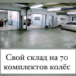 Автомойка + Шиномонтаж в Одинцово 97тыс 4