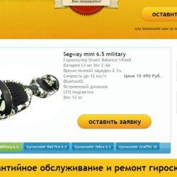 Интернет-магазин гироскутеры + 2 домена 3