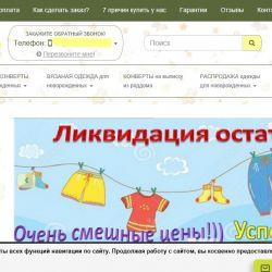 Интернет-магазин одежды для новорожденных 1