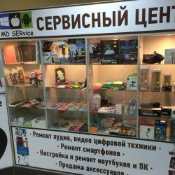 Сервисный центр по ремонту Apple 1