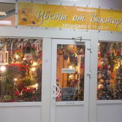Цветочный бизнес с помещением в собственности 2