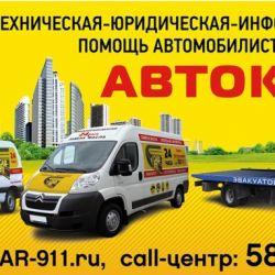 Служба техпомощи на дороге 1