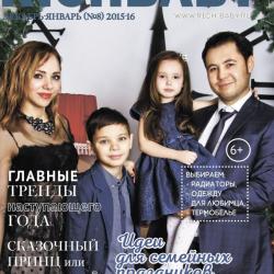 Продаю сми (журнал) + фотостудию с реквизитом