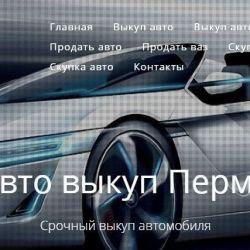 Сайт для автодилеров