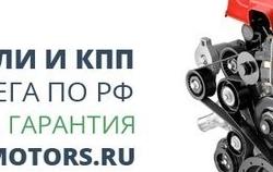 Интернет-магазин контрактных двигателей и кпп