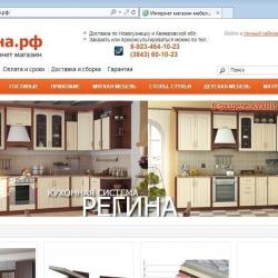 Мебельный интернет магазин 3