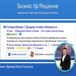 Действующий арендный бизнес в ТРЦ в центре Москвы 7