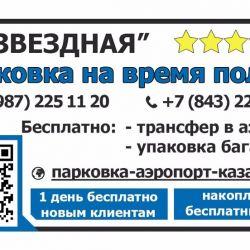 Парковка аэропорта Казань  4