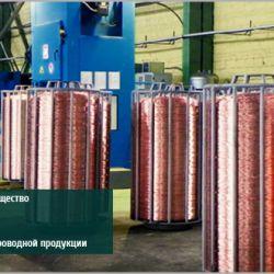 Смоленский кабельный завод 4