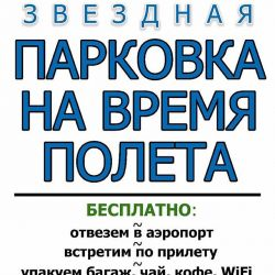 Парковка аэропорта Казань  2