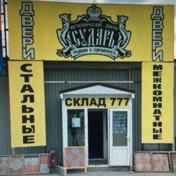Дверной бизнес на стройбазе Тулака 2