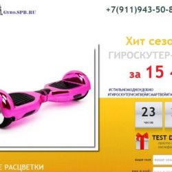 Интернет-магазин гироскутеры + 2 домена 5