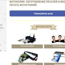 Продается центр оперативной полиграфии в центре Москвы 1