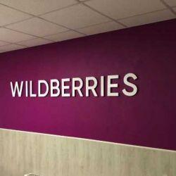 Арендный бизнес с помещением. Wildberries.1,63 млн 1