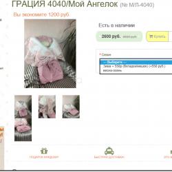 Интернет-магазин одежды для новорожденных 2