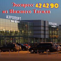 Трансфер пассажиров из аэропорта Кольцово в Нижний Тагил.