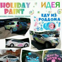 Смываемые краски, Holiday Paint 3