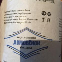Производство туалетной бумаги 2