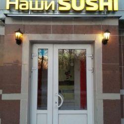 Магазин суши 2