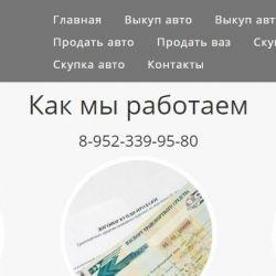 Сайт для автодилеров 4