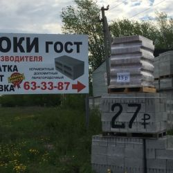 действующее производство блоков