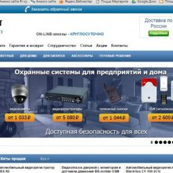 интернет гипермаркет электроники 2