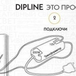 Готовый бизнес Dipline - Свет без проводов 5