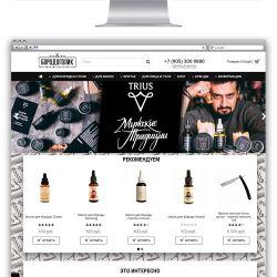 Интернет магазин косметики для усов и бороды 1