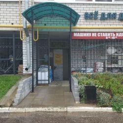 Магазин с помещением в собственности 1