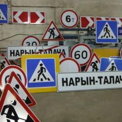 Изготовление знаков дорожных 1