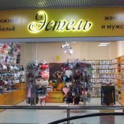 Магазин нижнего белья 2