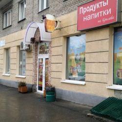 Продовольственный магазин, магазин разливного пива
