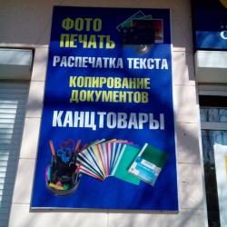 действующий магазин