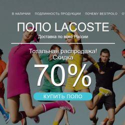 Интернет-магазин поло - BestPolo.ru 1