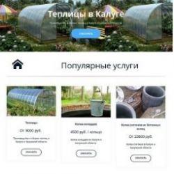 Строительный портал Дача40 рф