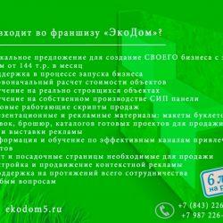 ЭкоДом 2