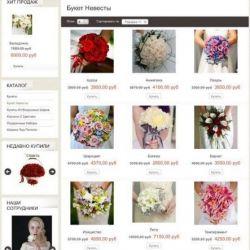 Интернет - магазин цветов и воздушных шаров 4