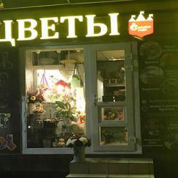 Цветочный магазин вблизи метро Тёплый Стан 3