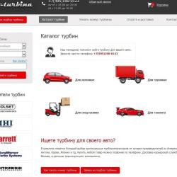 интернет-магазин автотурбин с трафиком 3