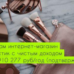 Интернет-магазин косметики. Доход от 2,9 млн 1