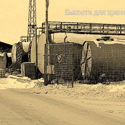 Cкладской комплекс, нефтебаза 2