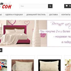 Интернет-магазин текстиля 1
