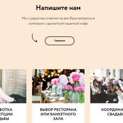 Продаю сайт свадебного агентства! 2