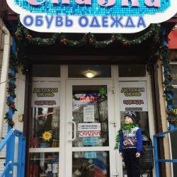 Продается детский магазин обуви и одежды 1