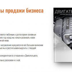 Готовый бизнес по цене квартиры с доходом 200000 р 7