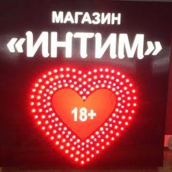 Розничный ИНТИМ-магазин в Туле  1