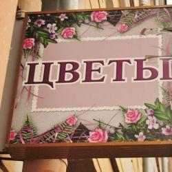 Цветочный магазин 9
